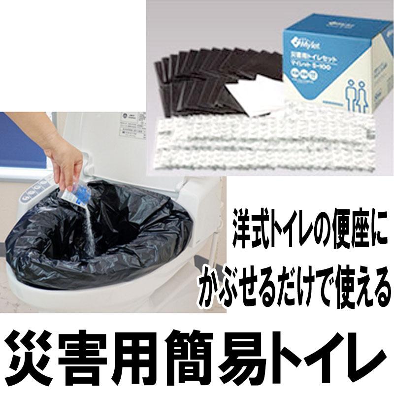 【代引不可】災害用 備蓄 簡易 トイレ マイレット S-100 100回分 トイレ処理セット Mylet コT