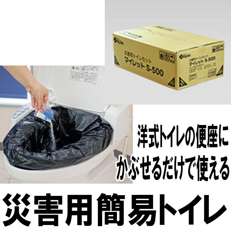 【代引不可】災害用 備蓄 簡易 トイレ マイレット S-500 100回分 トイレ処理セット Mylet コT