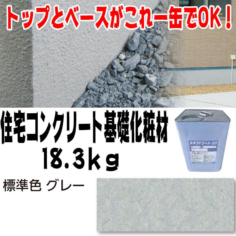 【代引不可】住宅基礎コンクリート仕上塗材 ワンウェイコート 18.3kg グレー 基礎コンクリートの簡単補修材 トップとベース一体型 Dワ