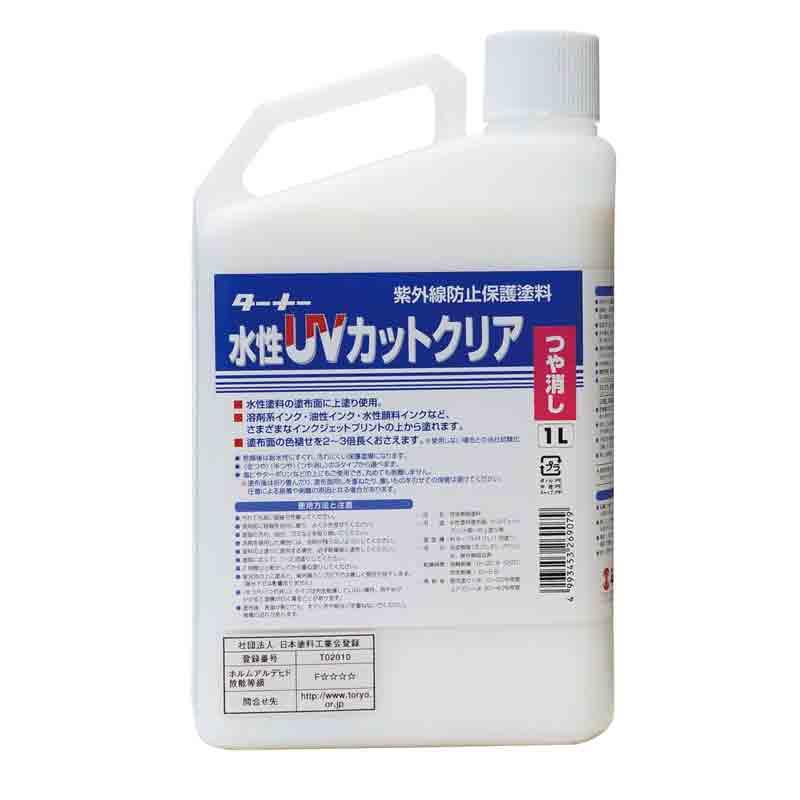 インクジェットプリント専用保護塗料 水性UVカットクリア ツヤ消し 4L 溶接系インク 油性インク 塩ビ ターポリンなど ターナー 三富D