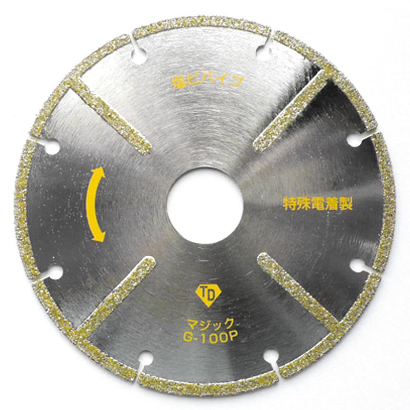 電ノコ刃 ダイヤモンドカッター 電着カッター G100P 100mm 塩ビ パイプ トミジ管 ボイド管専用 カッター 大宝ダイヤモンド カSD