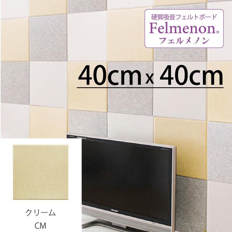 硬質吸音フェルトボード 30枚入 フェルメノン 吸音パネル45C FB-4040C クリーム 45度カット端 DORIX Lク 代引不可
