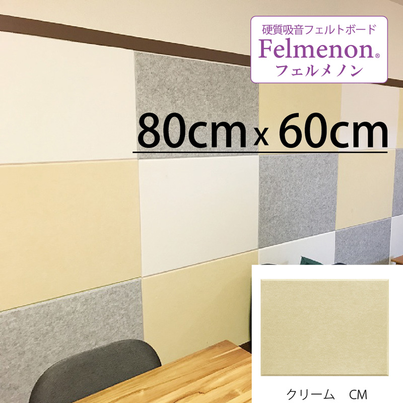 硬質吸音フェルトボード 12枚入 フェルメノン 吸音パネル45C FB-8060C クリーム 45度カット端 DORIX Lク 代引不可