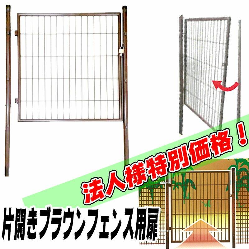 ブラウンフェンス 1.5m用 ゲート柵 PG-150 鍵付 扉 片開き 簡単施工 太陽光発電 ドッグラン 現場に シN 個人宅配送不可 代引不可