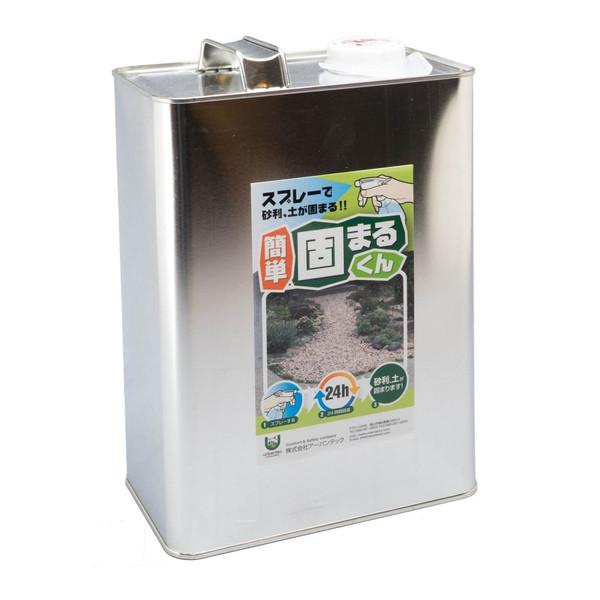 【4kg缶 材料のみ】かんたん固まるくん 庭の砂利・土を固める接着剤 スプレー 土 砂利 樹脂など アーバンテック 代引不可