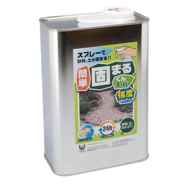 【2kg缶 材料のみ】 かんたん固まるくんスーパー 庭の砂利・土を固める接着剤 強度35%アップ スプレー 土 砂利 樹脂など アーバンテック 代引不可