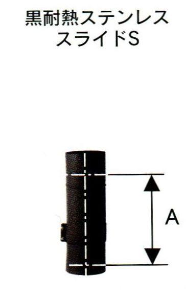 年末年始大決算 薪ストーブ用煙突 ハゼ折 黒耐熱 ステンレス煙突 シングル スライドS 休日 直径 煙突 150mm No.14006 部材 ホンマ製作所 1635 T野D