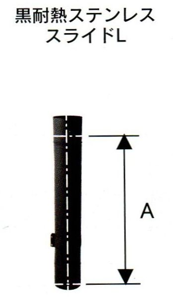 薪ストーブ用煙突 ハゼ折 黒耐熱 ステンレス煙突 シングル スライドL ●スーパーSALE● セール期間限定 直径 部材 煙突 T野D 新作製品 世界最高品質人気 No.12967 1097 106mm ホンマ製作所