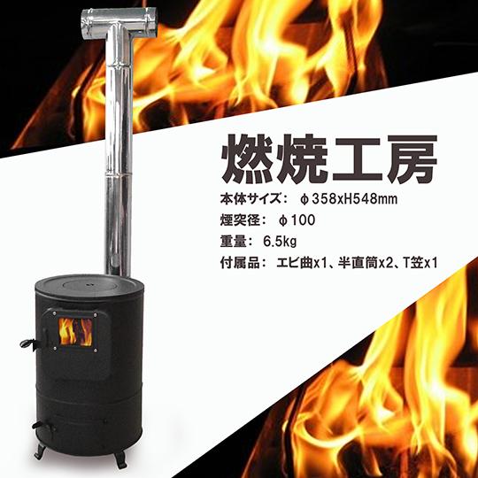 燃焼工房AR-360 多目的 小型カマド No.0417002 煙突 部材 ホンマ製作所 T野D かまど クッキングストーブ 暖炉