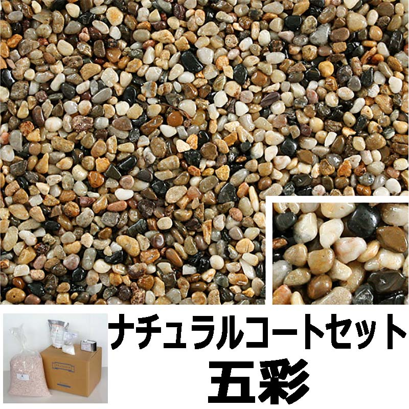 ナチュラルコート 樹脂 + 砂利セット 【 五彩 】 1平米分 舗装材 アーバンテック 【代引不可】