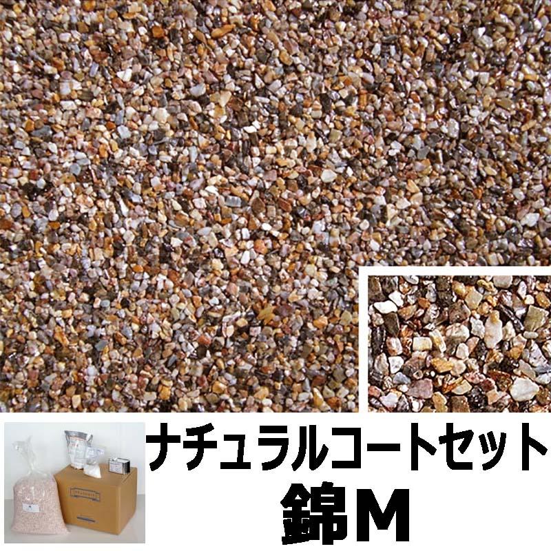 ナチュラルコート 樹脂 + 砂利セット 【 錦M 】 1平米分 舗装材 アーバンテック 【代引不可】