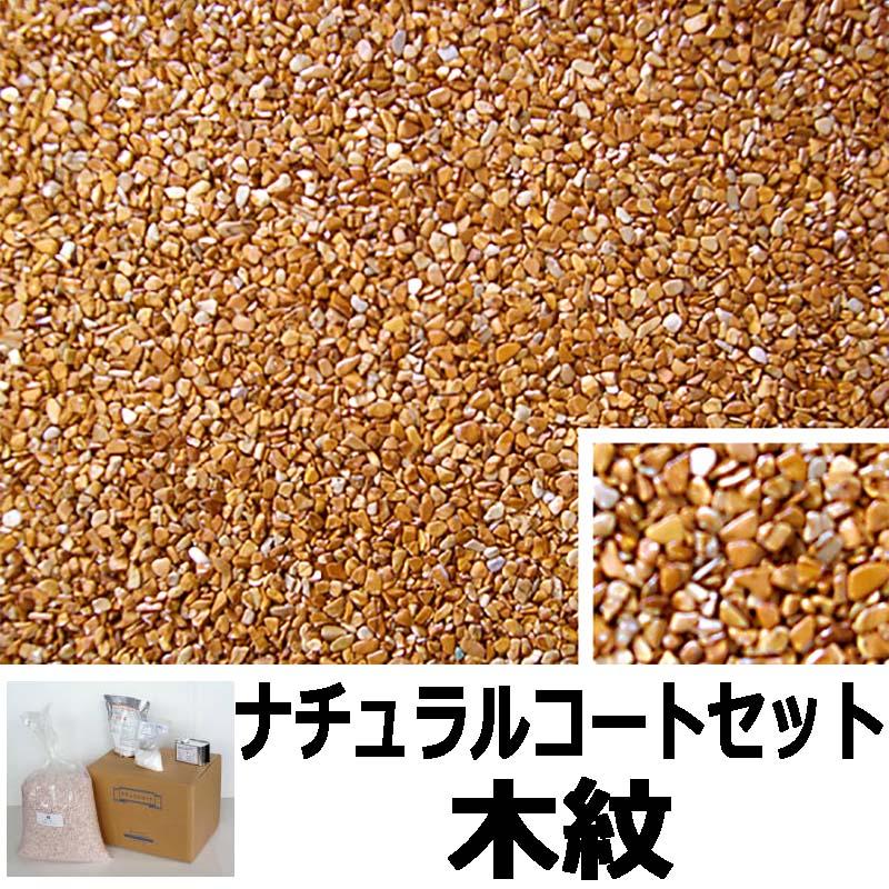 ナチュラルコート 樹脂 + 砂利セット 【 木紋 】 1平米分 舗装材 アーバンテック 【代引不可】