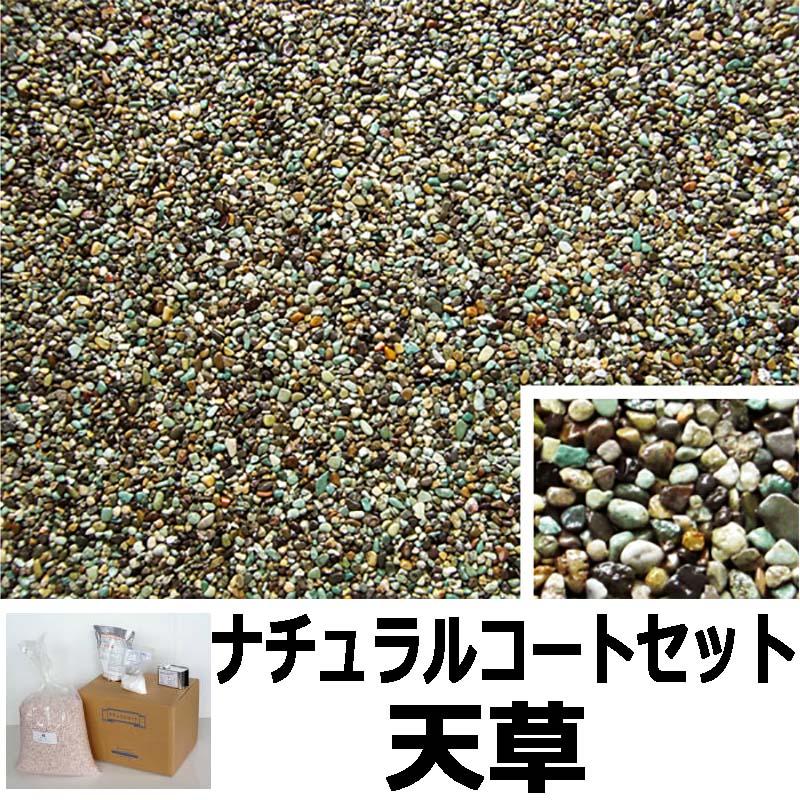 ナチュラルコート 樹脂 + 砂利セット 【 天草 】 1平米分 舗装材 アーバンテック 【代引不可】