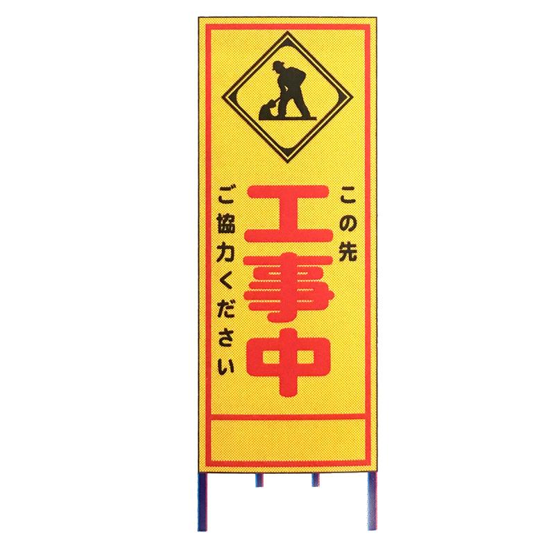 【代引不可】【個人宅配送不可】【4枚入】 【鉄枠付】 A看板 A-96AW 全面反射 路上 現場 工事 建築 土木 連絡 ボード 安全 看板 安Z