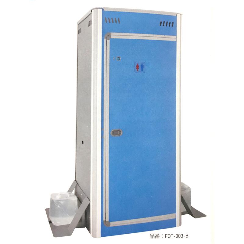 簡易 仮設 トイレBOX F0T-003-B 建築 建設 14.2Kg アクト石原 共B 【納期1、2週間】 【代引不可】