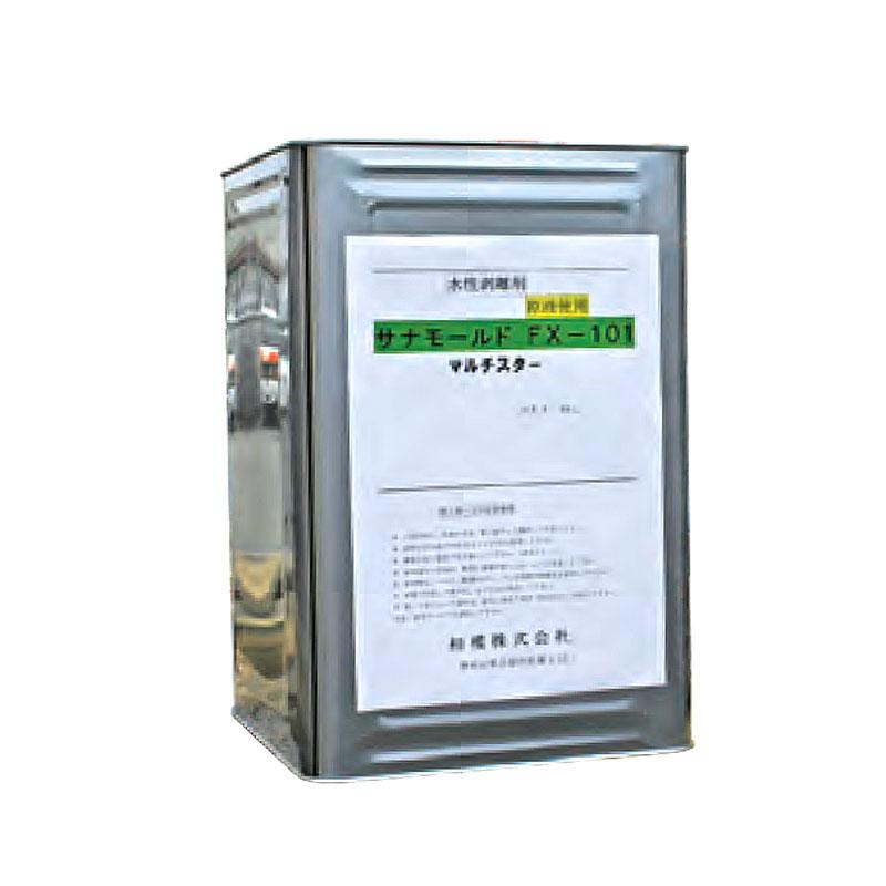 サナモールド FX101 水性 コンクリート 型枠 剥離剤 18L 缶 相模 シバ 【代引不可】