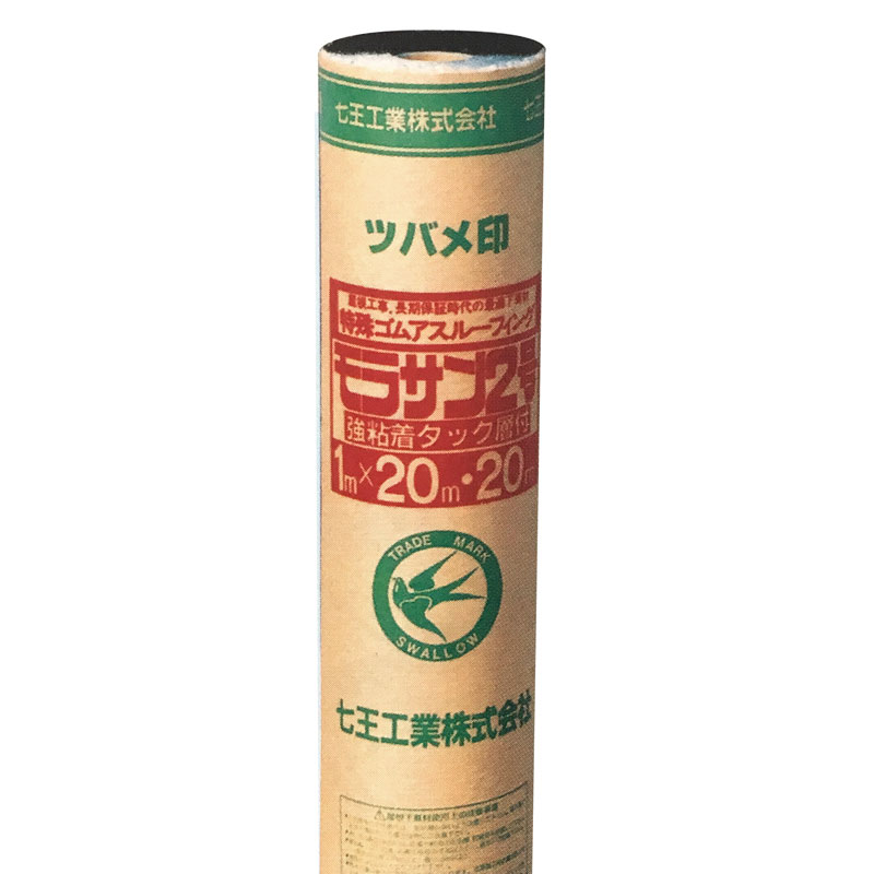 【代引不可】モラサン2号 タック付 1x20 屋根材 下葺材 ルーフィング ツバメ印 七王 シバ