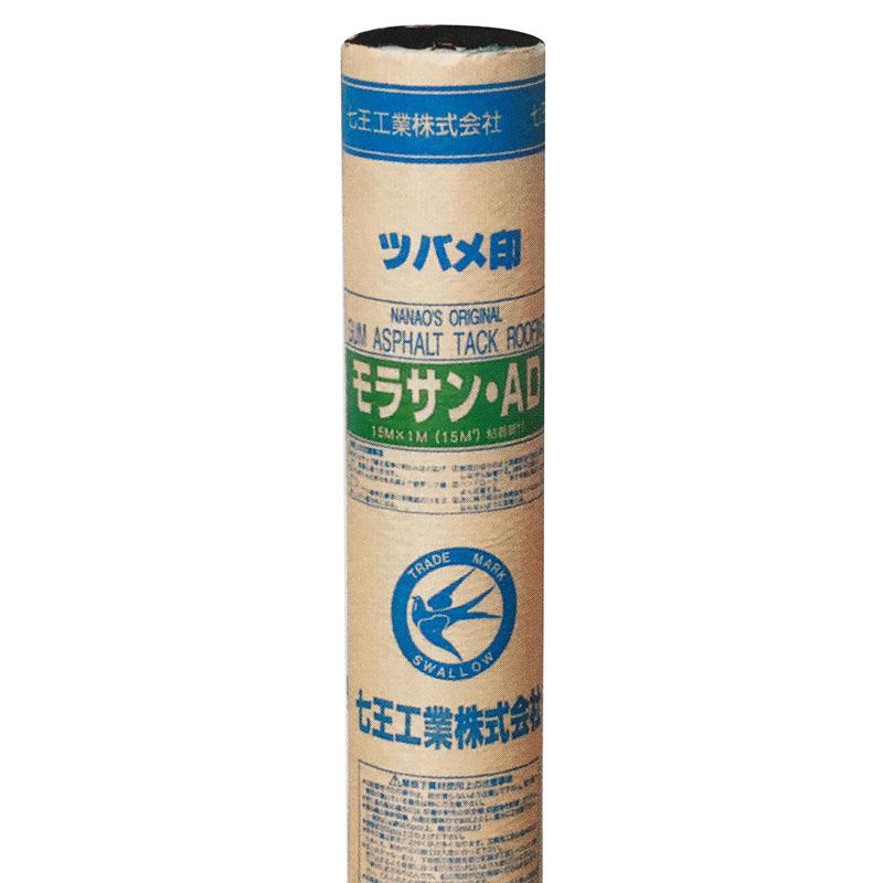 【代引不可】モラサンAD 1x15 屋根材 下葺材 ルーフィング ツバメ印 七王 シバ