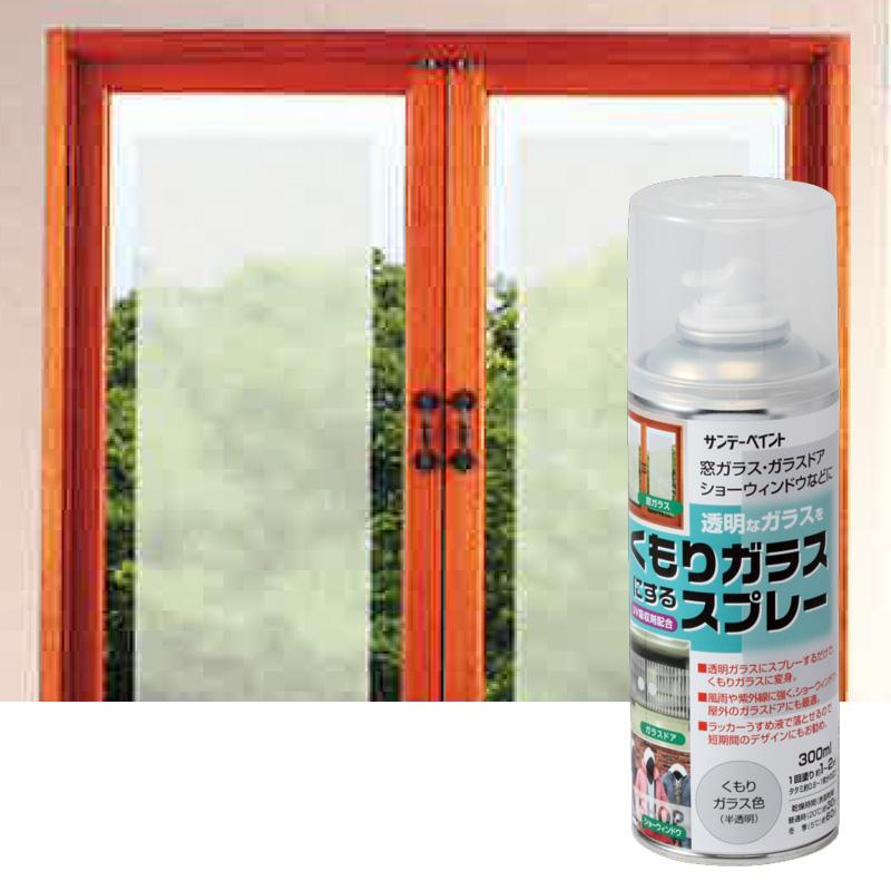 くもりガラス スプレー 300ml 12本入 UV吸収剤配合 窓ガラス ショーウインドウ などに サンデーペイント Dワ 代引不可