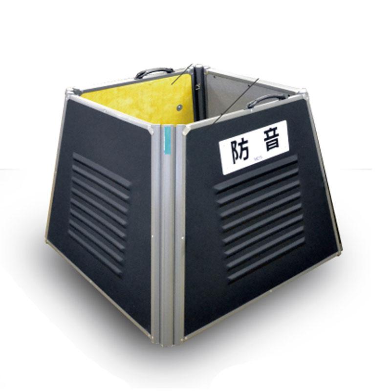 簡易防音ボックス ミノリ サイレンサー MES-B8070 NETIS KT-120128-VE 騒音 対策 ハツリ作業 小型発電機など 三乗工業 アミ 代引不可 個人宅配送不可