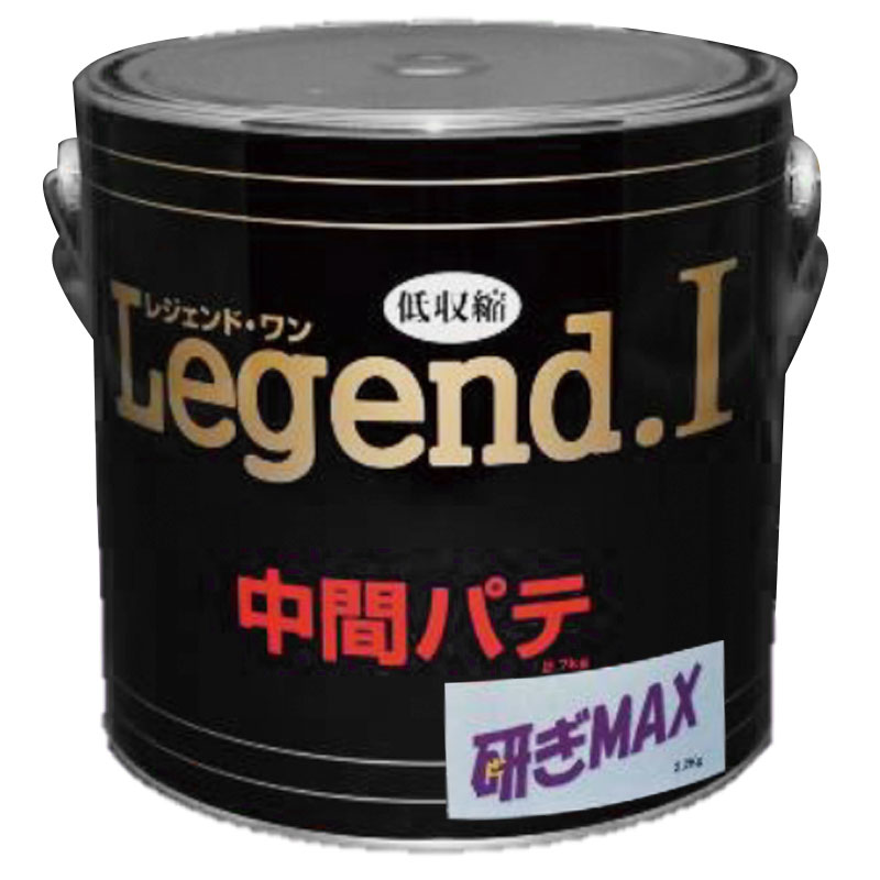 硬化後の鋼鈑の歪みが無い 中間パテ 研ぎMAX Legend I レジェンド 2.2kg 無収縮パテ 硬化剤黄色 補修 造型に 速乾 ブレンドOK 中部化研 代引不可