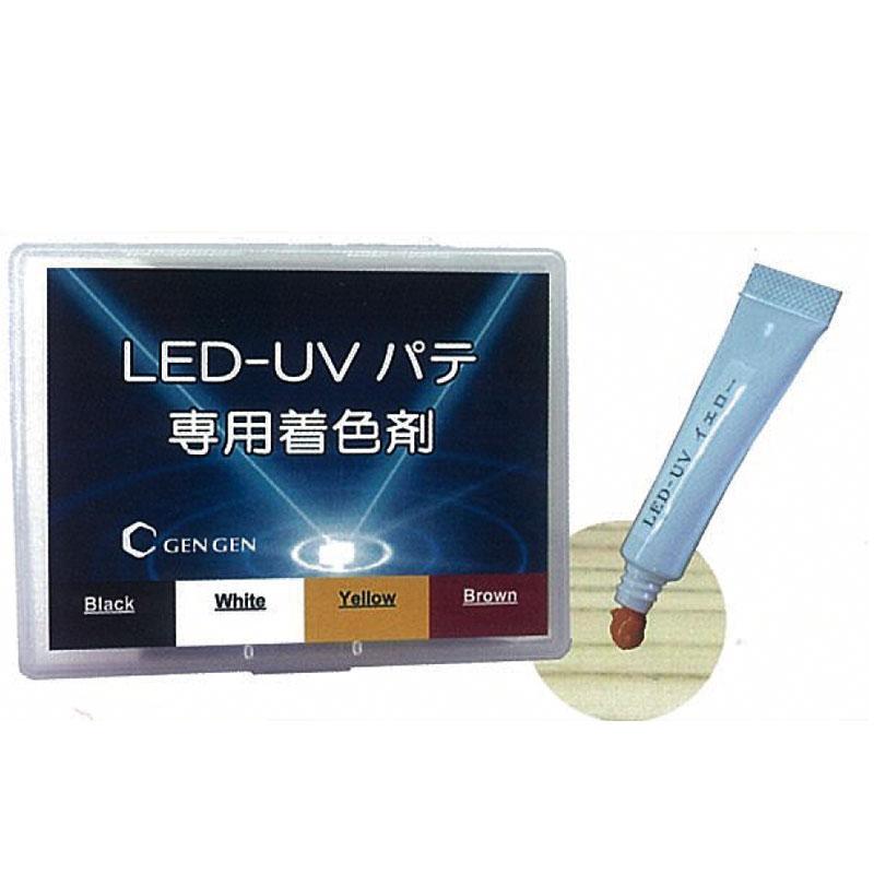 速い!コンパクト!ヤセない! 穴埋め補修剤 LED-UVパテ 専用着色剤 4本セット 紫外線硬化用 木材 石材 セラミックなど 玄々科学工業 Dワ 代引不可