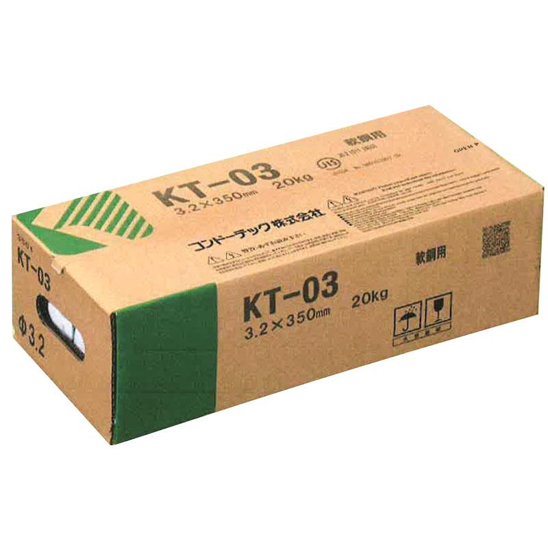 KT-03 コTD 3.2x350mm BV JIS 日本製 AB ライムチタニア系 3211 20kg E4303 船級認定NK 軟鋼用 LR Z アーク溶接棒