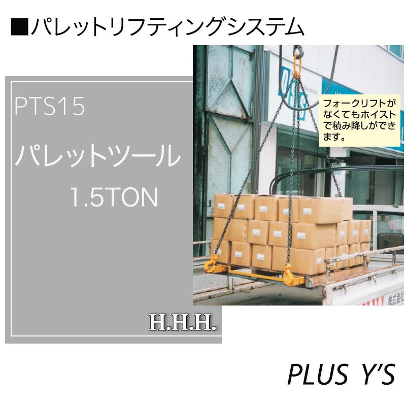 吊具 PTS15 パレットツール 1.5TON (パレットリフティングシステム)  標準セット フォークリフトが入らない場所 スリーエッチ HHH H