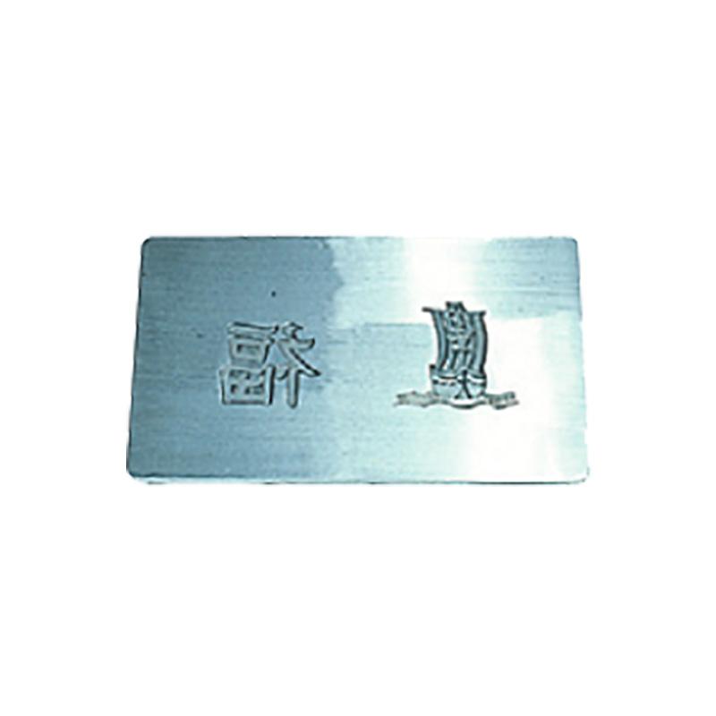 鉄板用工具 アルミ型板 アルミ打ち出し型 福・宝船 DUAK-0008 盛光 アミ 代引不可