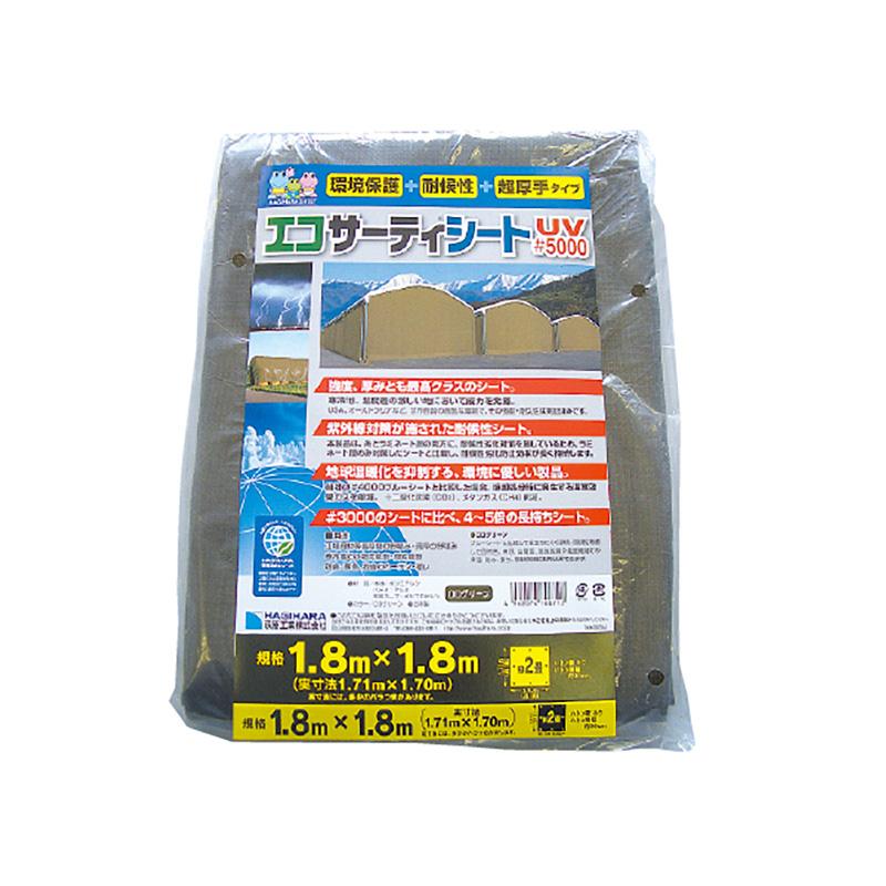 エコサーティ シート UV #5000 1.8×2.7m 表 ODグリーン 裏 ブラック 18枚 日本製 災害 高耐候 土木 工事現場 長期野積養生カバー 防水対策 萩工 代引不可 個人宅配送不可