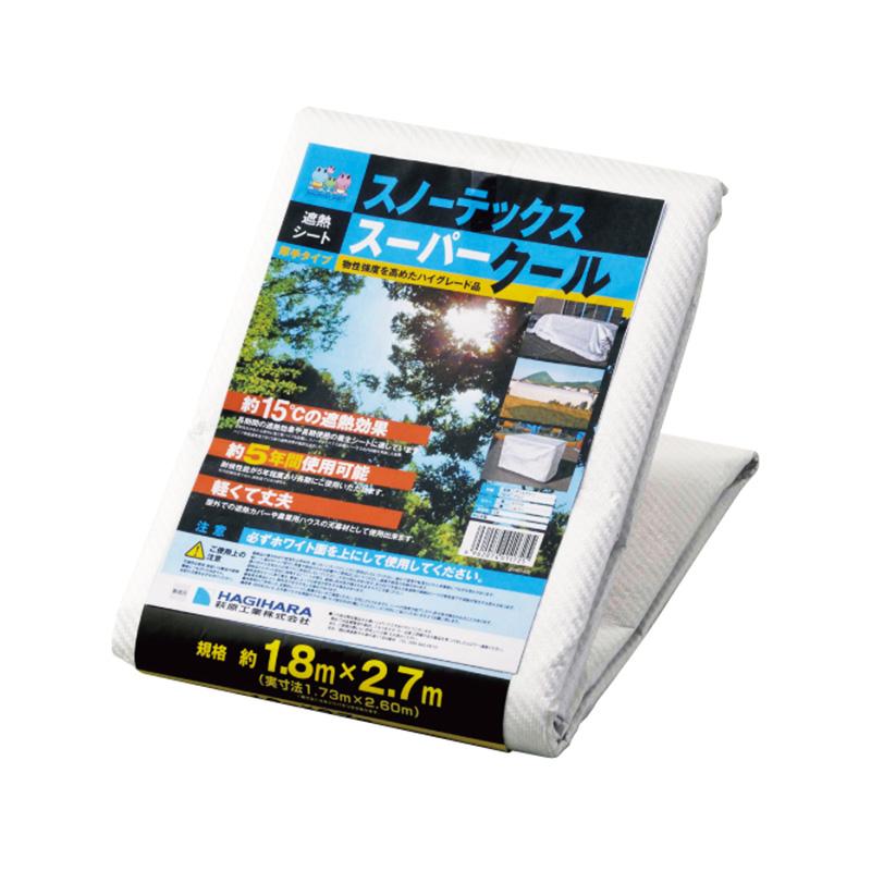 スノーテックス スーパークール 遮熱シート 1.8×2.7m 表 パールホワイト 裏 シルバー 14枚 日本製 農業用 防水性 採光性 養生カバー ハウス 萩工 代引不可 個人宅配送不可