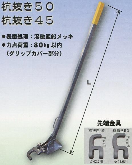 テコの原理で楽楽 単管 杭抜き 50 直径 48.6mm 用 マルサ アミD