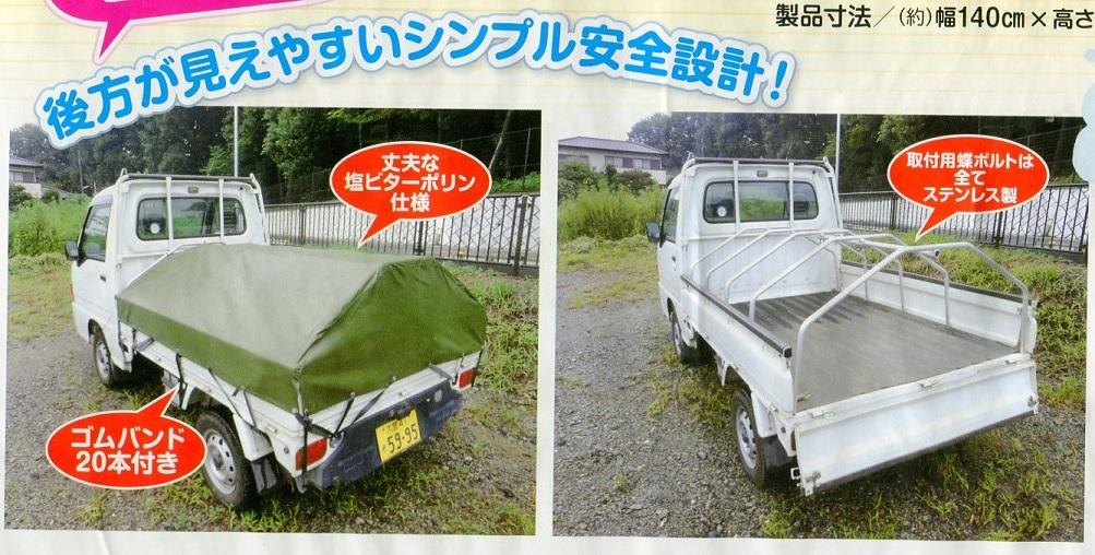 【代引不可】アルミフレーム 軽トラ幌 AKT-5型 軽トラックの荷台の雪・雨対策に!簡易テントセット AL