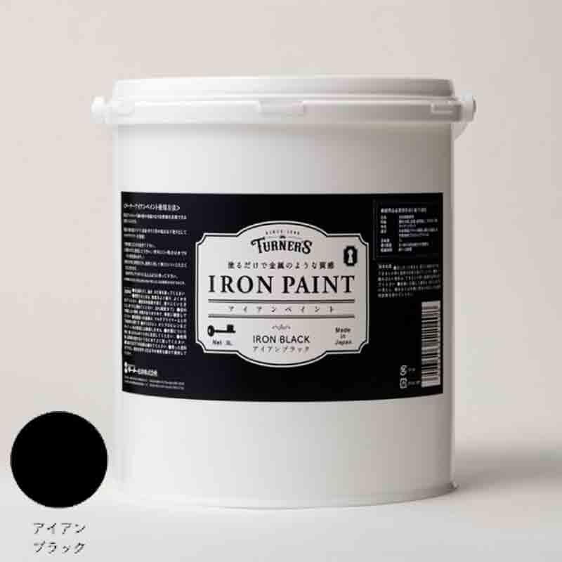 塗るだけで金属のような質感 アイアンペイント アイアンブラック 3L 水性 乾燥後耐水性 木部 送料無料 海外並行輸入正規品 ターナー 金属 ガラス 三冨D 紙 塩化ビニル