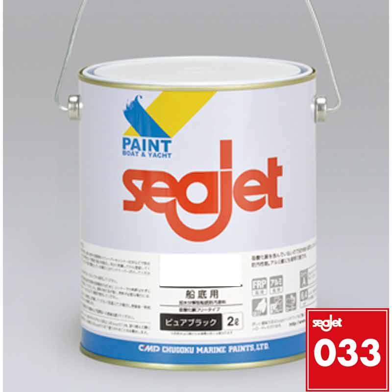 船底 塗料 SEAJET 033 2L レッド 1液 型 亜酸化銅 タイプ FRP 舟用 防汚 プレジャー ボート ヨット 中国塗料 Dワ 代引不可