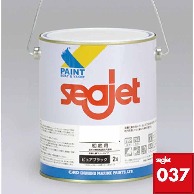 船底 塗料 SEAJET 037 2L ピュアレッド 1液 型 亜酸化銅フリー タイプ FRP アルミ 舟用 防汚 プレジャー ボート ヨット 中国塗料 Dワ 代引不可
