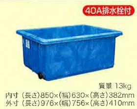 【代引不可】ダイライト 角型容器 RL-200リットル (目盛付・排水栓付)