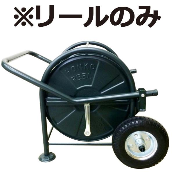 【リールのみ】 タイヤ付大型リール ビートル15m/m 日之出化成【送料無料】金T H