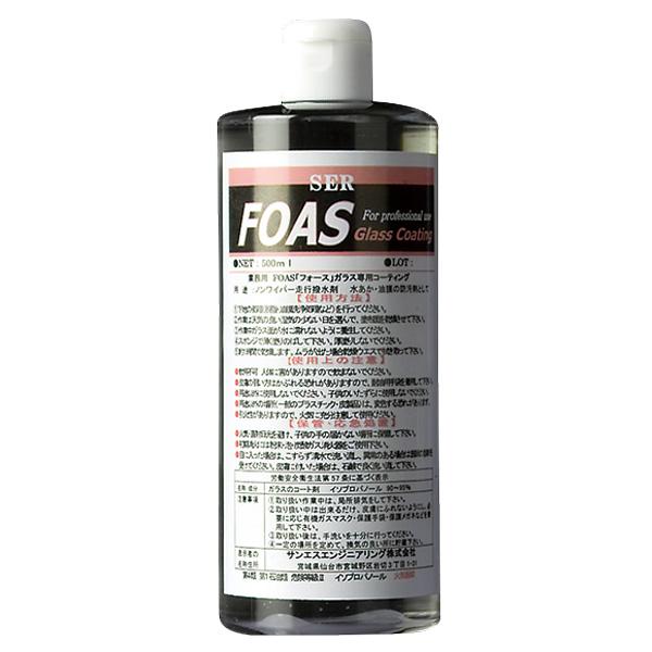 【代引不可】FOAS [ 建物 , 車 の ガラス 用 撥水剤 ]500cc サンエスエンジニアリング オK
