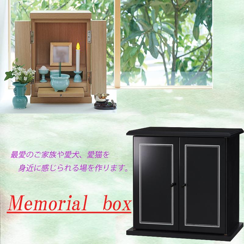 メモリアルボックス MBH36-BK 鏡面ブラック 350x230x350 ミニ仏壇 ご家族やペットの思い出を身近に Contigo アミ 代引不可