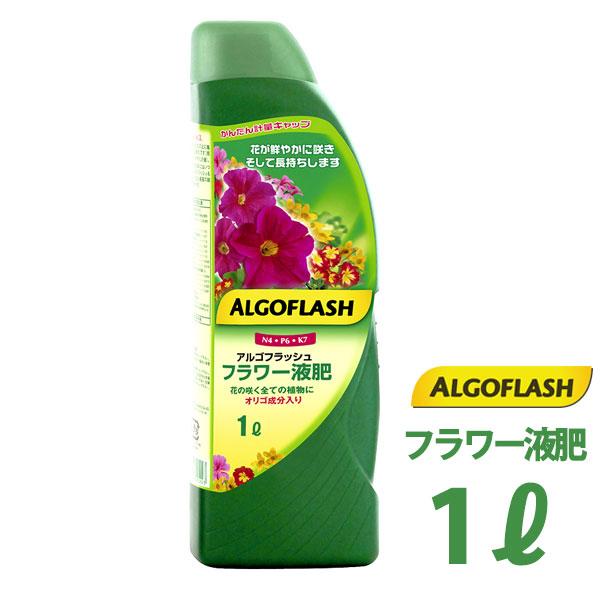 【20本】 アルゴフラッシュ フラワー液肥 1L アルパティオ タ種【代引不可】
