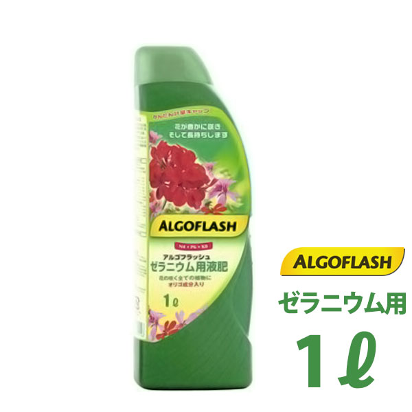 【20本】 アルゴフラッシュ ゼラニウム用液肥 1L アルパティオ タ種【代引不可】