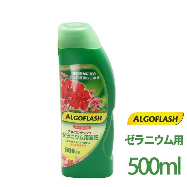 【20本】 アルゴフラッシュ ゼラニウム用液肥 500ml アルパティオ タ種【代引不可】