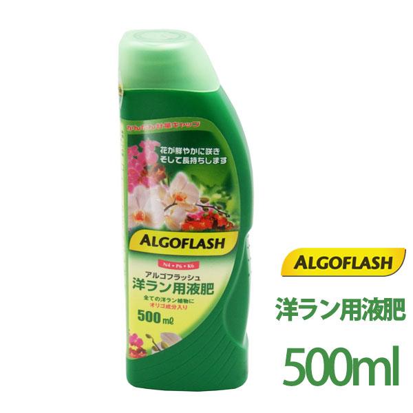 【20本】 アルゴフラッシュ 洋ラン用液肥 500ml アルパティオ タ種【代引不可】