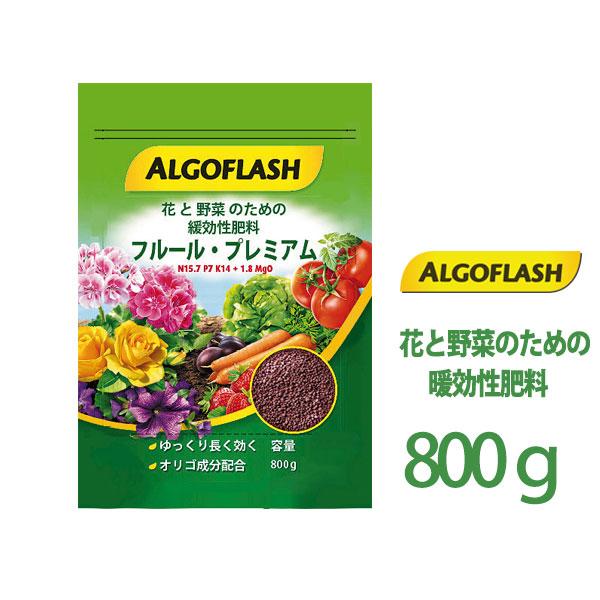 【12袋】 アルゴフラッシュ フルールプレミア 元肥 800g アルパティオ タ種【代引不可】