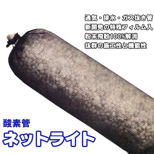 酸素管 ネットライト 長さ0.6m 8本入 土壌改良材 芙蓉パーライト 共B【代引不可】