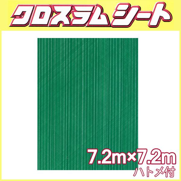 クロスラムシート 7.2 m × 7.2 m ハトメ付 【養生シート】 カ施【代引不可】