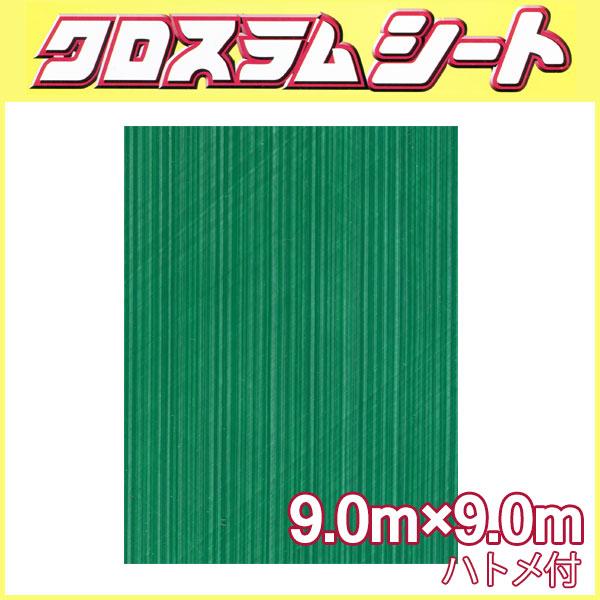クロスラムシート 9.0 m × 9.0 m ハトメ付 【養生シート】 カ施【代引不可】
