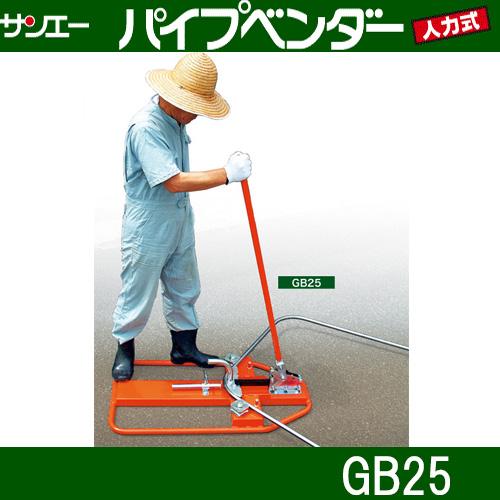 サンエー GB25 パイプベンダー 人力パイプ曲げ器 15.5 から 25.4 mm 用 【代引不可】