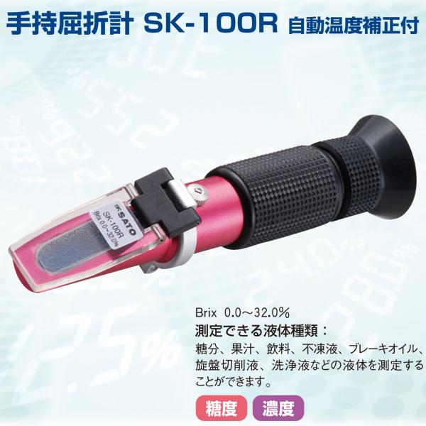 糖度計 手持屈折計 SK-100R BRIX 自動温度補正付 【佐藤計量器】 高KD